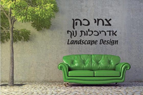 צחי כהן אדריכלות נוף